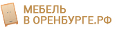 мебель-в-оренбурге.рф